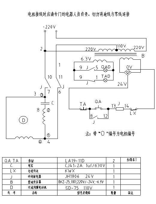 电路 电路图 电子 原理图 521_680 竖版 竖屏